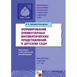 Формирование элементарных математических представлений в детском саду. /Арапова-Пискарева Н,А.