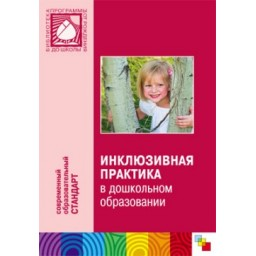 Инклюзивная практика в дошкольном образовании