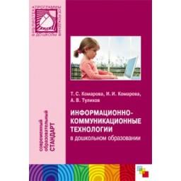 Информационно-коммуникационные технологии