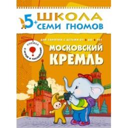Шестой год обучения. Московский кремль.