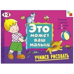 Учимся рисовать. Художественный альбом для занятий с детьми 1-3 лет.