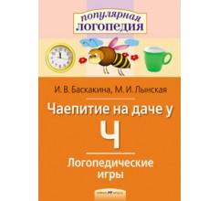 Чаепитие на даче у Ч. Логопедические игры.