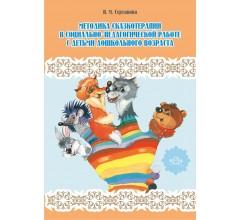 Методика сказкотерапии в социально-педагогической работе с детьми дошкольного возраста.