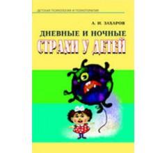 ЗАХАРОВ А.И. Дневные и ночные страхи у детей
