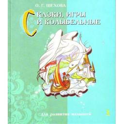 ШЕХОВА О.Г. Сказки, игры и колыбельные для развития малышей