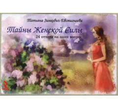 ЗИНКЕВИЧ-ЕВСТИГНЕЕВА Т.Д. Тайны женской силы. (пакет)