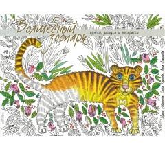 ИВАШНЕВА И., СМИРНОВА А. Волшебный зоопарк. Прятки, загадки и раскраски.
