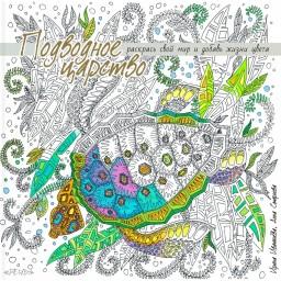 ИВАШНЕВА И., СМИРНОВА А. Раскраска. Подводное царство. Раскрась свой мир и добавь жизни цвета