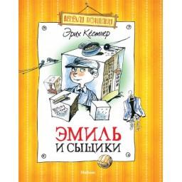 Кёстнер Э. Эмиль и сыщики