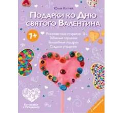 Катина Ю. Подарки ко Дню святого Валентина.