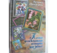 Линдгрен А. Почти детективные истории для детей