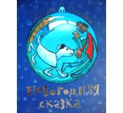 Патаки Х. Новогодняя сказка