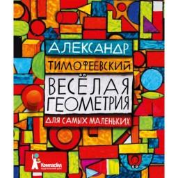 Александр Тимофеевский Весёлая геометрия для самых маленьких.