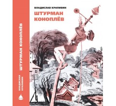 Крапивин В. Штурман Коноплёв.