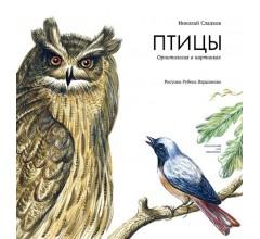 Сладков Н. Птицы. Орнитология в картинках.