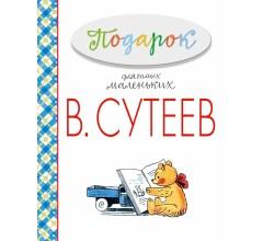 Виктор Сутеев. Подарок для самых маленьких.