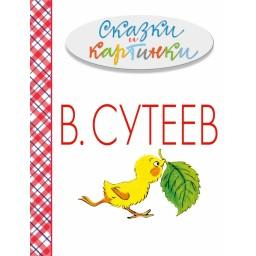 Владимир Сутеев. Сказки и картинки