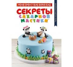 Секреты сахарной мастики. Торты на день рождения. Кац Таль Керен