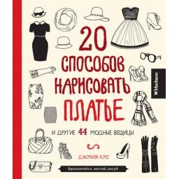20 способов нарисовать платье. Джулия Куо
