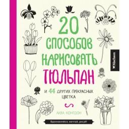 20 способов нарисовать тюльпан. Лиза Конгдон