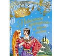 Невесомая принцесса и другие сказки.