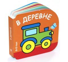В деревне (0-2 года) Книжки-малышки (картон с вырубкой)