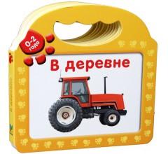 В деревне Первые слова (0-2 года)  (картон с вырубкой)