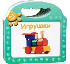 Игрушки Первые слова (0-2 года)  (картон с вырубкой)