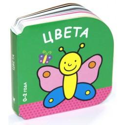 Цвета (0-2 года) Книжки-малышки (картон с вырубкой)