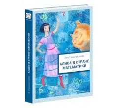 Алиса в стране математики: повесть-сказка Л. Э. Генденштейн