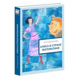 Алиса в стране математики. повесть-сказка Л. Э. Генденштейн
