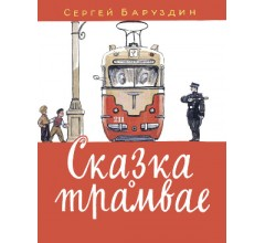 Сказка о трамвае. Сергей Баруздин