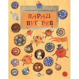 Парад Пуговиц. Екатерина Каликинская