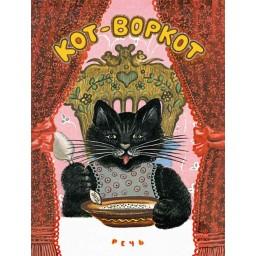 Кот-воркот, русская народная сказка