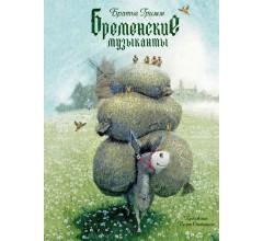 ГРИММ братья Бременские музыканты