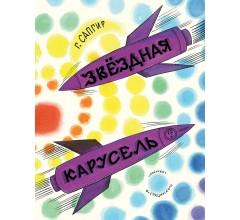 САПГИР Г. Звёздная карусель