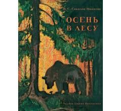 СОКОЛОВ-МИКИТОВ И.С. Осень в лесу