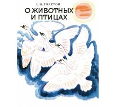 ТОЛСТОЙ Л.Н. О животных и птицах