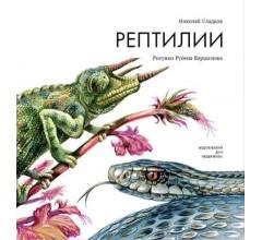 Сладков Н. Рептилии.