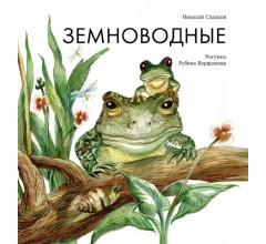 Сладков Н. Земноводные.