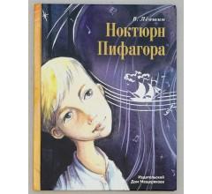 Левшин В. Ноктюрн Пифагора.