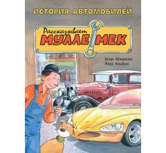 История автомобилей.Рассказывает Мулле Мек. Георг Юхансон,Йенс Альбум