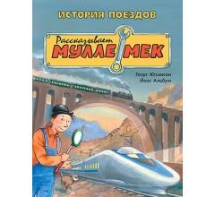 История поездов.Рассказывает Мулле Мек. Георг Юхансон,Йенс Альбум