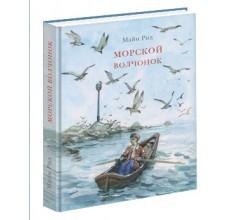 Морской волчонок. М. Рид   ил. Д. В. Полякова.