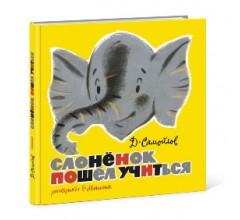 Слонёнок пошёл учиться.  Д. Самойлов  ил. Е. Г. Монина