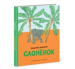 Слонёнок. Р. Киплинг ил. В. А. Дувидова.