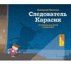 Следователь Карасик. 12 загадок для детей и родителей. Е.Кронгауз