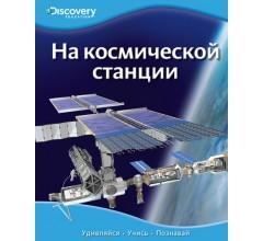 Эйнспрух Э.На космической станции