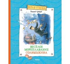 Коржиков В.Весёлое мореплавание Солнышкина
