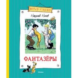 Носов Н.Фантазёры